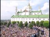 Патриаршее богослужение в Почаевской Лавре 5 августа 2009г. День памяти Почаевской иконы Божией Матери (3)